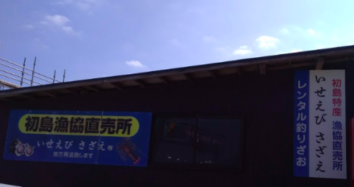 初島漁協組合