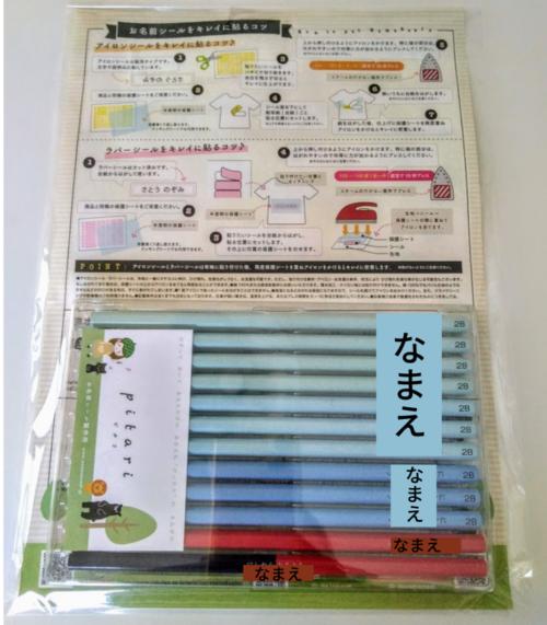 お名前シール製作所 鉛筆1