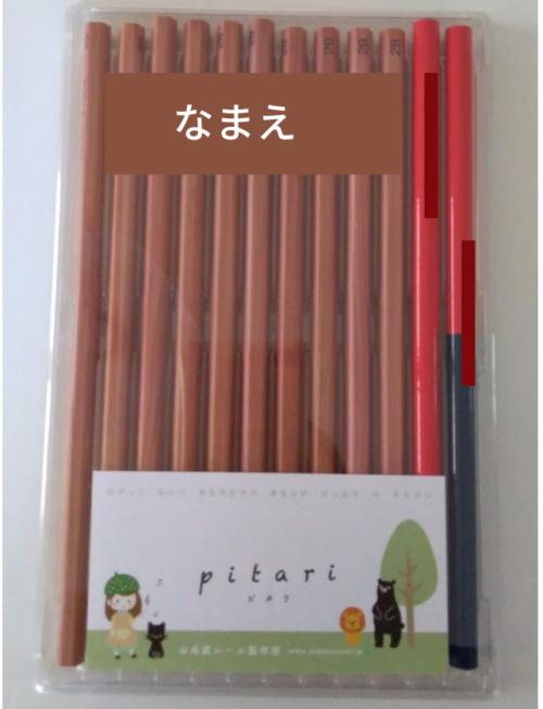 お名前シール製作所 鉛筆3