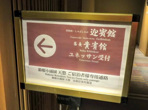 箱根小涌園天悠からユネッサンの専用通路
