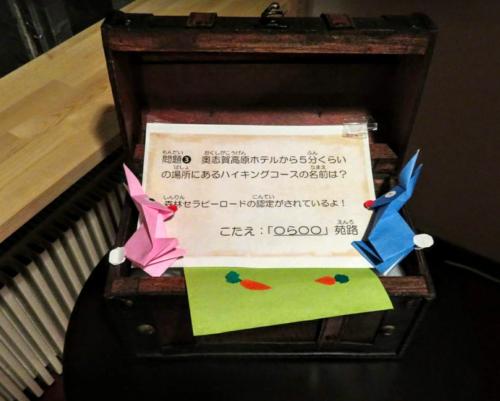 奥志賀高原ホテル宝探し3
