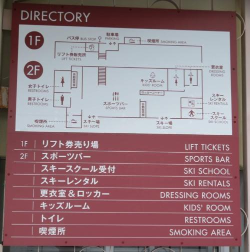 奥志賀センターハウス2