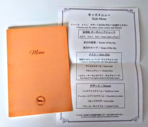 奥志賀高原ホテル キッズメニュー